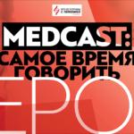 Презентация новой серии подкаста «Medcast: Самое время говорить. Герои» [online]