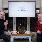 Смотрите третий выпуск Октопуса
