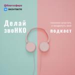 Благосфера и ВКонтакте запускают программу поддержки подкастов НКО