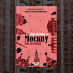 Книжный клуб Благосферы: «Москва: инструкция к любви»