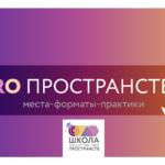 Презентация сайта про российские общественные пространства