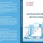 Презентация Настольной книги менеджера местного сообщества