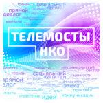 Телемост Москва - Сургут «Практики НКО по социальной адаптации людей с ОВЗ»