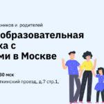 Первая в России образовательная выставка с IT-вузами