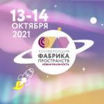 Участники конференции «Фабрика пространств» посетят креативные площадки Москвы